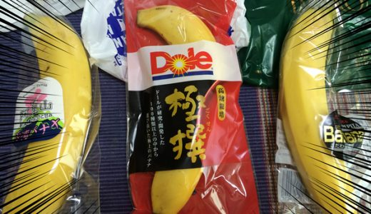 【梅】台湾!フィリピン!エクアドル!最高級バナナを食べつくす!