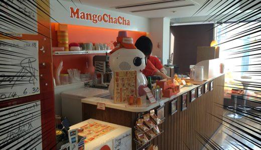 【竹】夏よ去らないで!青山マンゴーかき氷祭り