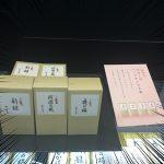 【竹】羊羹の銘品「夜の梅」、どこのが一番美味しいの?食べ比べてみました。