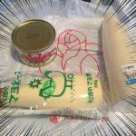 【竹】新宿高島屋デパ地下の超高級カニ缶で超高級カニサラダを作る!