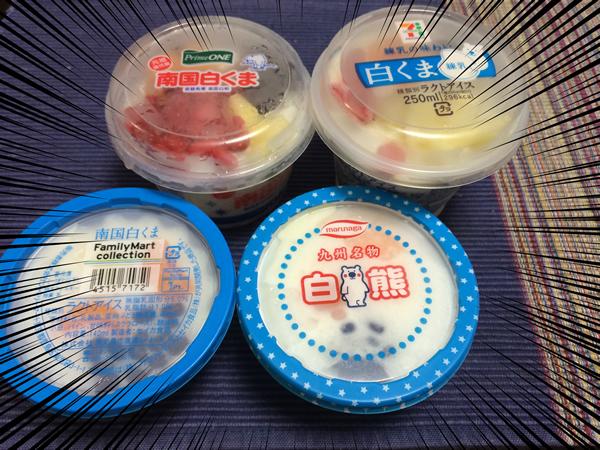 【梅】コンビニの至福!白くまアイスを食べ比べてみた