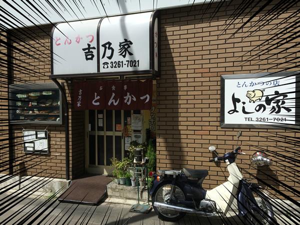 【梅】麹町「吉乃家」の巨大カツ丼に挑戦!