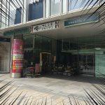 【松】世界各国の最高級いちごジャムを食べつくす!紀ノ国屋&成城石井