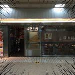 【竹】現時点で東京最高級のラーメンをfind & eat!