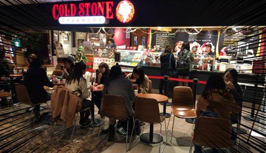 【竹】コールド・ストーン・クリーマリーでトッピング全部のせ!