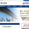 福岡の中小のキャッシング会社のビジネスローン!サンクス申し込み詳細