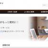 アプラスパーソナルローンは新生銀行グループが提供!審査口コミ詳細