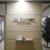 スルガ銀行カードローン(リザーブドプラン)申し込み詳細
