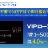 セゾンファンデックスのVIPローンカード、口コミ評判、申し込み詳細