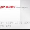 楽天銀行カードローン(スーパーローン)審査、返済、口コミ、評判の詳細