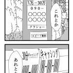 第5回「闇金あれこれ」 4コマ編