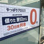 プロミスATM店舗の営業時間、返済方法、千円単位や硬貨で返済する方法