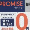 コンビニでプロミスから千円単位で借り入れ可能?手数料メリット詳細