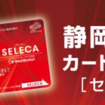 静岡銀行カードローン『セレカ』の5秒診断をやってみた!