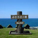 北海道の留萌市でおすすめキャッシングカードローン取扱い金融機関一覧♪