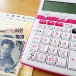 借入可能額の計算方法は?借入可能額UP方法、重要項目を解説