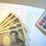 他社借入残高というのは、何のことを指し示しているのか解説!