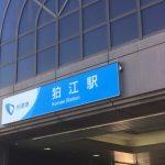 東京都狛江市の大手キャッシング業者では、アコム利用者が比較的多い