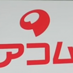 アコムの30日間金利ゼロ円サービスとは?アコムも儲かる仕組みも解説!