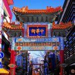 神奈川県横浜市はプロミスやアコムなど大手キャッシングの設置多数あり