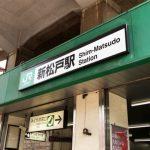松戸市は千葉県の中心都市の1つでキャッシング多し!