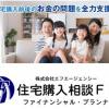 住宅購入相談FPが約束!この条件あてはまっていたら、明日にでも「住宅ローンを借り換えしよう!」の4条件!