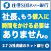 住信SBIネット銀行法人口座開設と事業性融資 dayta申込詳細情報!