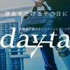 住信SBIネット銀行「dayta」とは?メリットやデメリットをご紹介!