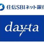 ビジネスローンは会社選びが重要!住信SBIネット銀行 daytaについて